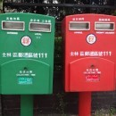 The Post Boxes Of Taipei, Taiwan